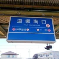 道場南口駅 神戸電鉄三田線