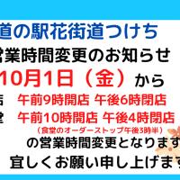 営業時間変更のお知らせ[道の駅花街道つけち]