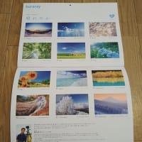 【株主優待】クラレ:カレンダー(2021年版)
