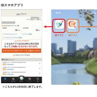 【追記:11/27予定】旧スマホアプリ「gooブログ」の終了について