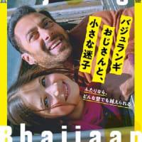 「バジュランギおじさんと、小さな迷子」、愛は国境を超える!