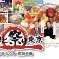 ふるさと祭り東京2019 東京ドーム