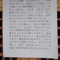 〈催事〉0572:〈恵比須様〉の遷座式