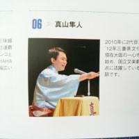 アオイスタジオ様 平成30年度催物番組企画書に掲載していただきました