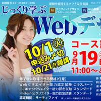 じっくり学ぶWebデザイナー科 募集開始です!