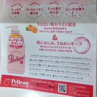 <monitor>ペリカン石鹸 米麹まるごとねり込んだ洗顔石けん+ピーチアー プレミアムボディミルク