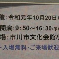 市川市芸術祭・文化祭『第37回 謡と仕舞の会』が10月20日に開催されるよう@市川市文化会館