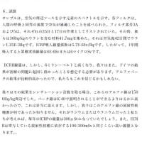 <データの信頼性消滅>8/25 木下黄太氏はウラン235検出データの誤りを指摘。