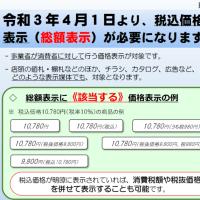令和3年4月1日より、税込価格の表示(総額表示)が必要になります!