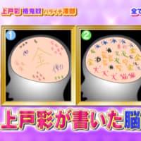 ぷっすま4月10日放送「上戸彩三択王」
