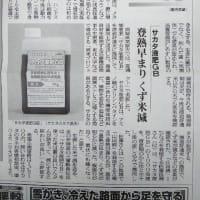 日本農業新聞(全国版)に記事が掲載されました❗️
