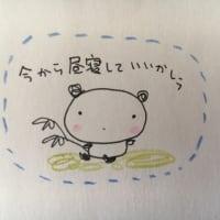 笹パンダ通信