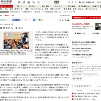 【新聞掲載】『朝日新聞』朝刊 東京本社版(全国)・大阪版に紹介されました!