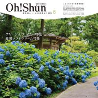 月刊Oh!shun6月号発行♪