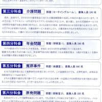 29回目を迎えた「滋賀県高齢者大会」、 今年は11月4日に彦根で開催されます。