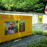 「キスリング展」/東京都庭園美術館