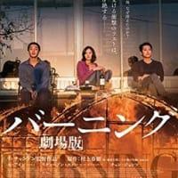 「バーニング 劇場版」、村上春樹原作、韓国(イ・チャンドン)で映画化!
