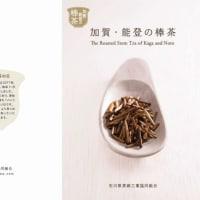 今日、11月11日は「棒茶の日」・・・本日も、加賀棒茶を美味しく自家焙煎せていただいております。早く全国的にメジャーな日になるといいなぁ~。