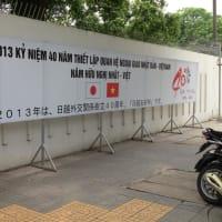 日越外交樹立40周年!