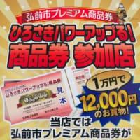 弘前市プレミアム商品券 ご利用できます