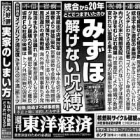 週刊東洋経済10月23日号