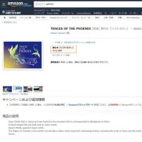 """TRACES OF THE PHOENIX"" which is the English version of the ""不死鳥のあしあと"" has been published."