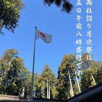 弥生月次祭併せ東日本大震災復興祈願祭、疫病消滅祈願祭は15日午前8時斎行です。