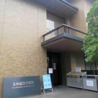 原宿・太田記念美術館 「月岡芳年の血と妖艶」       2020.8.26