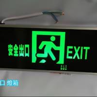 安全出口と避難出口の違いは何ですか? 安全出口のランプは常に点灯していますか?