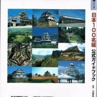 本と雑誌 49冊 『日本100名城公式ガイドブック』