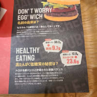 Don't Worry Egg'Wich チーズエッグウィッチ