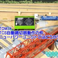 ◆鉄道模型、TOMIXさん、TCS自動踏切誤動作の件、ニューパワーユニットではどうか?