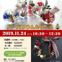 クリスマス★ハーバリウム&リース