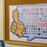 区民酒場@平和島 「せんべろセット」