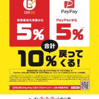 paypay使えます。10%還元