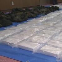 コカイン大量押収=177キロ 2019年10月