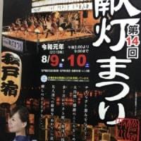 松戸宿坂川献灯まつり2019