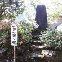 普門院見学 ~米沢温故会寺社見学~
