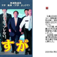 千葉と茨城・二つの県知事選の意味するもの