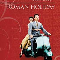 映画「ローマの休日」を鑑賞して