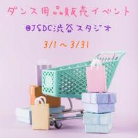 【3月スタジオイベント】ダンス用品委託販売