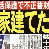 在日生活保護受給者・不正受給者の95%が在日 韓国朝鮮人!!