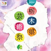 第73回 栃木県芸術祭