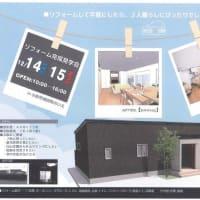 リフォーム 福井 モデルハウス 小松 内見会