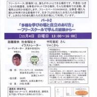 11月4日(日):宇陀直紀さん、りゃこさんをゲストに、シンポジウム「多様な学びの場と自立のあり方」があります。