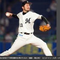 やっと石川投手が勝利