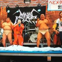 『ヘビメタに合わせて編み物!?世界大会で日本チーム優勝』なんじゃそりゃ(笑)