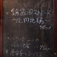 19299,300 ちゃるめらぐっぴー 「鶏醤油ストレート~比内地鶏~」 「ハラペーニョの冷たいそば」@富山 9月6日 もうこの2品があれば連食必須です!