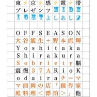 6/18(Fri) 東⚡️京⚡️感⚡️電⚡️帯 presents「MIDNIGHTよしあし2」@JINGUMAEbonobo