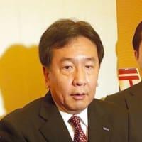 台風19号について、二階俊博が「まずまずでおさまった」「日本がひっくり返されるような災害に比べれば」と発言 → 東日本大震災当時の官房長官だった枝野幸男『激怒』!